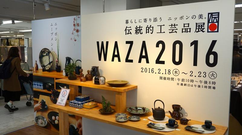waza2016-eye
